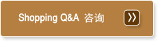 Shopping Q&A 咨询